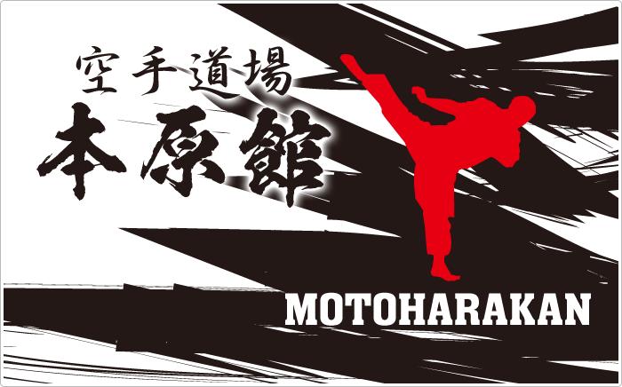 空手道場 本原館 MOTOHARAKAN